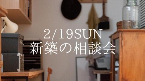 2017/2/19(Sun) 新築・注文住宅相談会のお知らせ