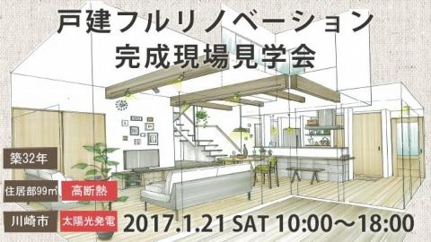 1/21(土) 川崎市 スタイル工房 人が集い、自然の循環の一部として暮らす 創エネルギーの家