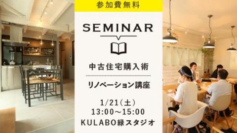 2017/1/21(土)『中古住宅購入術セミナー&リノベーションセミナー』@KULABO MIDORI STUDIO
