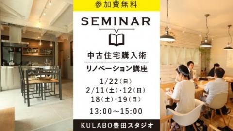 1月22日(日)開催★『中古住宅購入術セミナー&リノベーションセミナー』@KULABO TOYOTA STUDIO