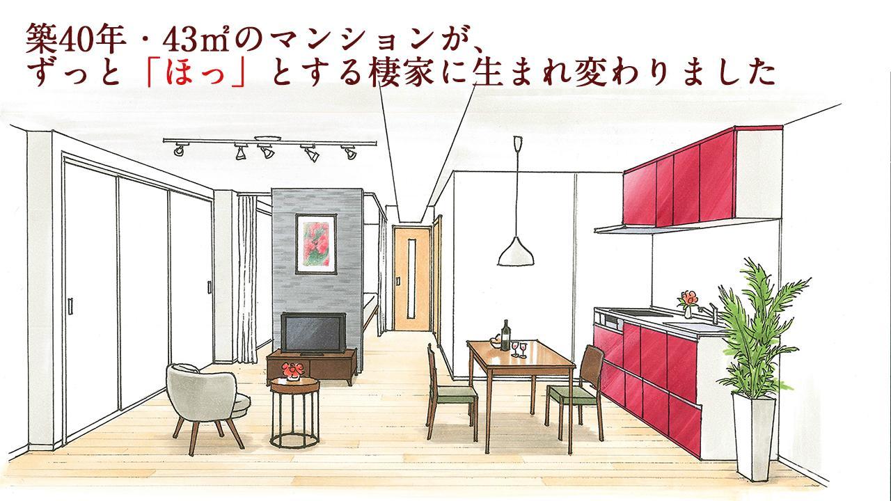 築40年・43平米のマンションがずっと「ほっ」とする棲家に生まれ変わりました