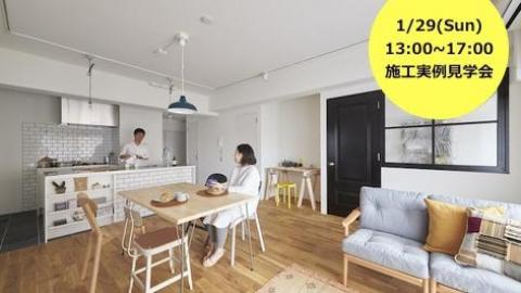 1/29(日)TOKYO*STANDARD施工実例見学会を開催します!