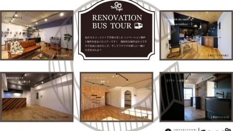 【バスツアー】リノベーション物件巡り!@東京~5物件~