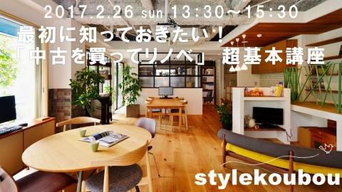 2/26(日)スタイル工房横浜店 最初に知っておきたい! 「中古を買ってリノベ」 超基本講座
