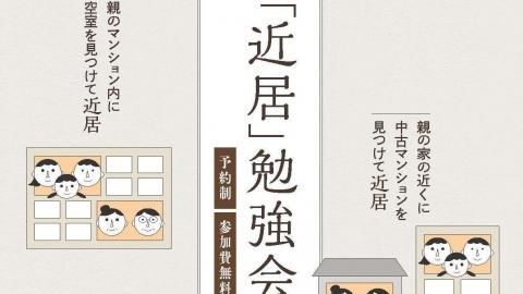2月25日(土)\特別開催!/親子の程よい距離感「近居勉強会」@武蔵小杉会場