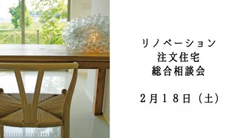 2月18日(土) 戸建・マンションリノベーション なんでも相談会