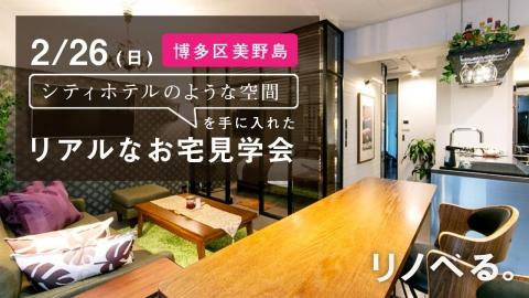 2/26in福岡 博多区美野島【シティホテルのような空間】を手に入れたリアルなお宅見学会