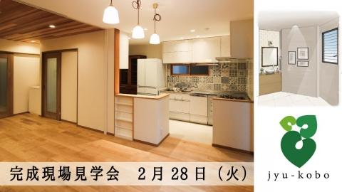 2月28日(火) 広すぎた家を減築!戸建リノベ完成現場見学会