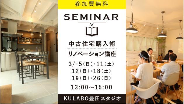 3月26日(日)開催★『中古住宅購入術セミナー&リノベーションセミナー』@KULABO TOYOTA STUDIO