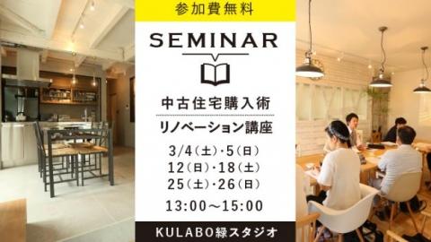 3/12(日)・18日(土)『中古住宅購入術セミナー&リノベーションセミナー』@KULABO MIDORI STUDIO