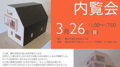 窓辺でまどろむいえオープンハウス 3/26(日)戸建狭小住宅