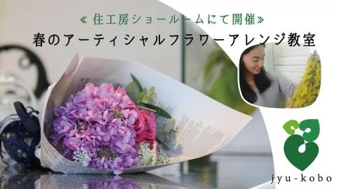 4月11日(火) ママ歓迎♪ 春のアーティフィシャルフラワーアレンジ教室