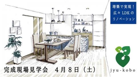 4月8日(土)完成現場見学会「増築で実現!広々LDKのリノベーション」