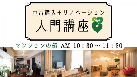 4月15日(土) 中古物件購入+リノベーション入門講座「マンションの部」