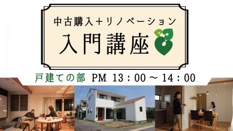 4月15日(土) 中古物件購入+リノベーション入門講座「戸建ての部」