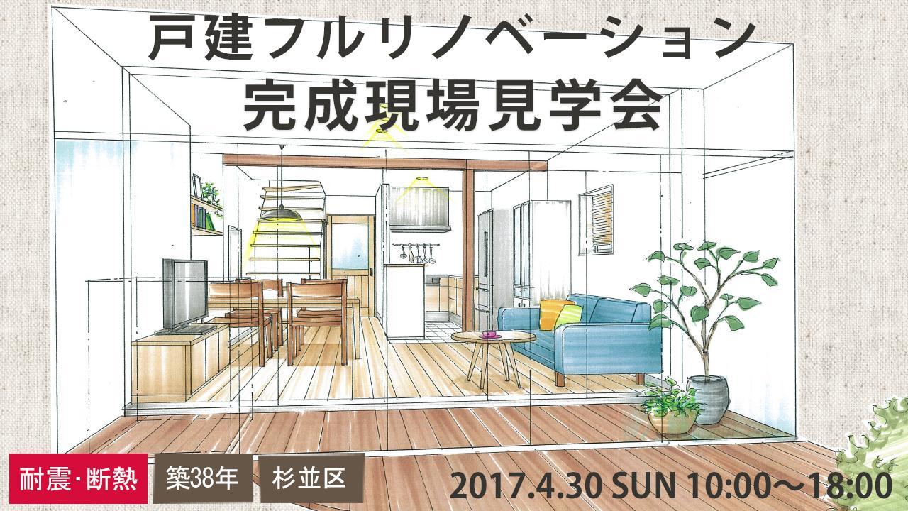 4/30(日) 杉並区 スタイル工房 戸建フルリノベーション完成現場見学会開催!
