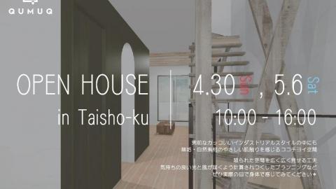 4.30(日)、5.6(土) OPEN  HOUSE☆
