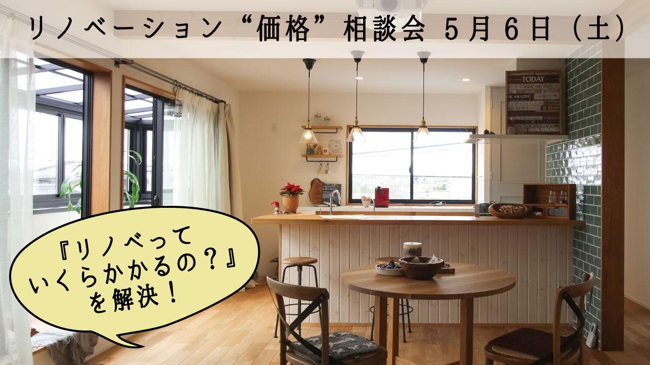 """5月6日(土)  リノベーション """"価格"""" 相談会"""