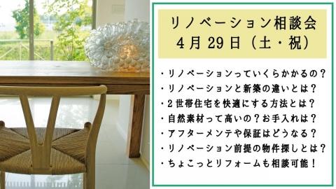 4月29日(土・祝)  リノベーション相談会
