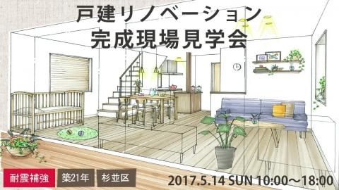 5/14(日) 横浜市 スタイル工房 戸建リノベーション完成現場見学会開催!