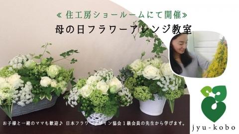 5月11日(木) 母の日フラワーアレンジ教室