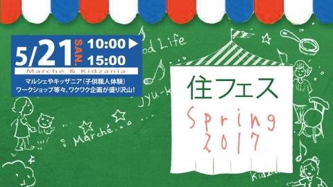 5月21日(日) 『住フェス』マルシェ&キッザニア&中古リノベセミナー&相談会も!
