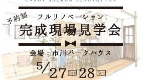 5月27日(土)28日(日) フルリノベーション完成現場見学会@市川パークハウス