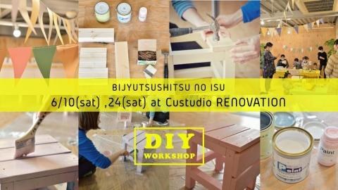 【第二部】6/24(土) DIY体験!大工さんとイスづくりワークショップ