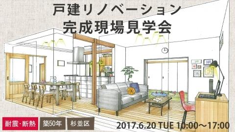 6/20(火) 杉並区 スタイル工房 戸建リノベーション見学会開催!
