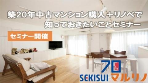 7/8(土)@東京|築20年中古マンション購入+リノベ知っておきたいことセミナー