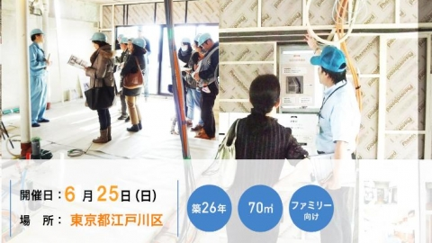 6/25(日)@江戸川区|限定公開!リノベーション施工現場 見学会開催!