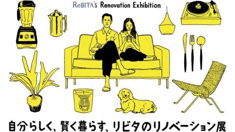 7/1(土)、2(日) 自分らしく、賢く暮らす、リビタのリノベーション展