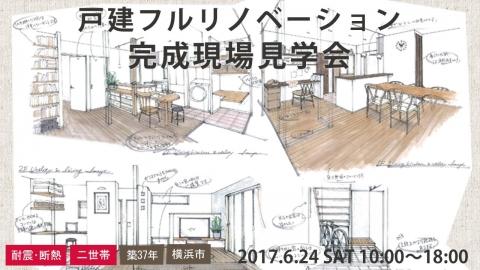 6/24(土) 横浜市 スタイル工房 戸建フルリノベーション完成現場見学会開催!
