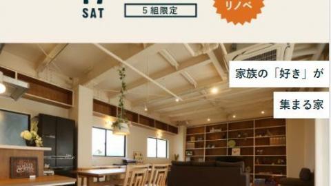 【6/17(土)】OKAZAKI OPEN HOUSE【5組限定!】