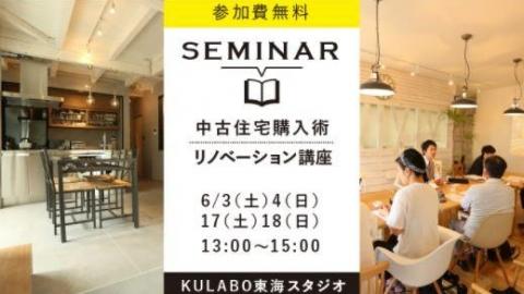 【6/17(土)・18(日)】中古戸建購入術&リノベーション講座【KULABO】