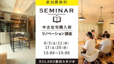 【6/17(土)】中古戸建購入術&リノベーション講座【KULABO】