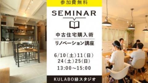 【6/24(土)・6/25(日)】中古戸建購入術&リノベーション講座【KULABO】