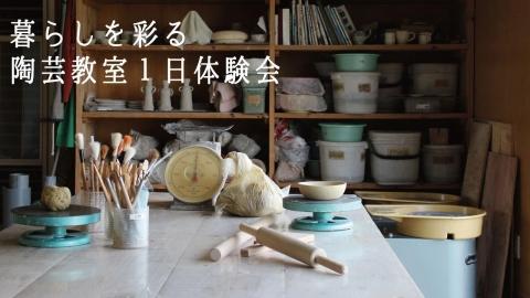 7/11(火)暮らしを彩る『陶芸教室 1日体験会』