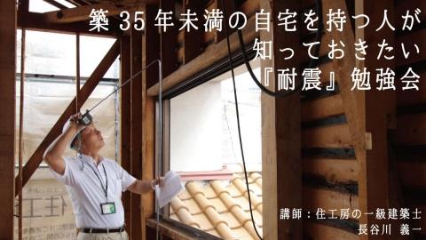7/29(土)築35年未満の自宅を持つ人が知っておきたい『耐震』勉強会