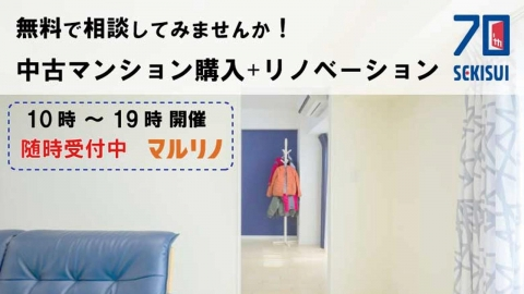 7/24(月)~7/25(火)@千代田区  無料で個別相談!中古マンション購入+リノベ 随時受付中
