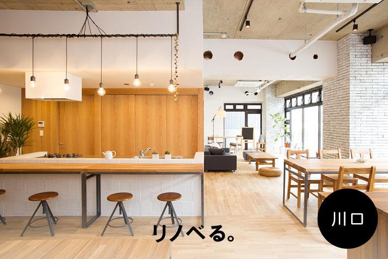 【7/23 in川口】「忘れちゃいけない!お金のハナシ。絶対におさえておきたい住宅ローン5つのポイント」