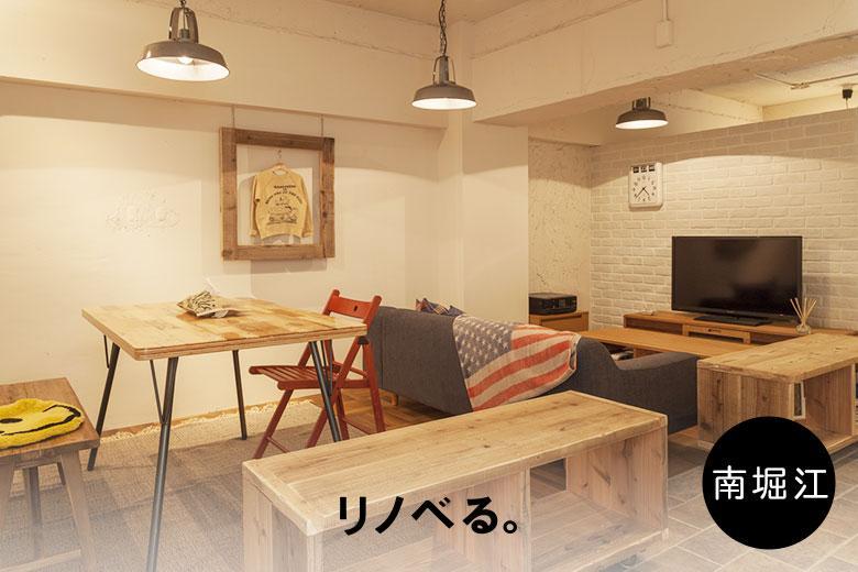 【7/21 in大阪】「資金計画から学べる!『マイホーム購入+リノベーション』基礎講座」