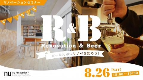 【8/26(土) in恵比寿】R&Bセミナー〜ビールを片手にリノベを知ろう!〜