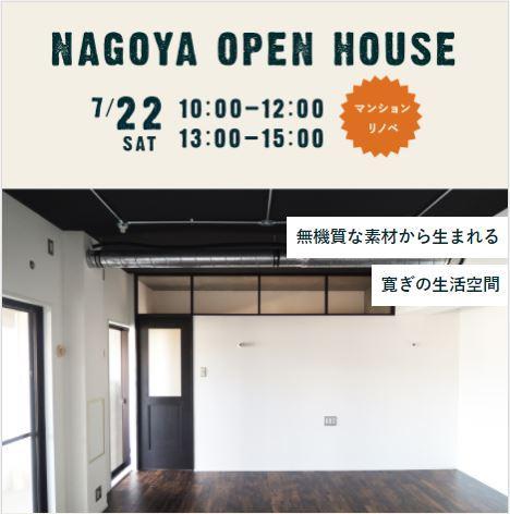 【7月22日(土)】マンションリノベ OPEN HOUSE 【5組限定】