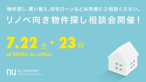 【7/22(土)23日(日) in恵比寿】リノベ向き物件探し相談会
