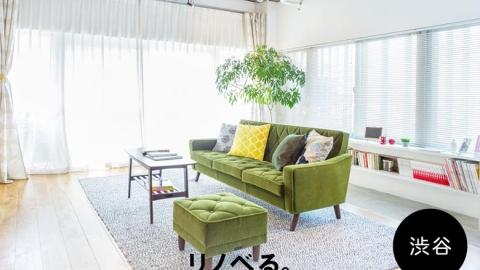 【7/30  in渋谷】「何故いま中古リノベが選ばれる?あなたにぴったりの住まい購入講座」
