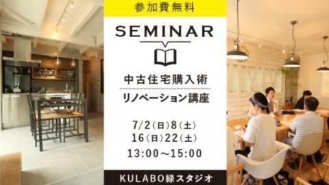 【7/22(土)】中古戸建購入術&リノベーション講座【KULABO】