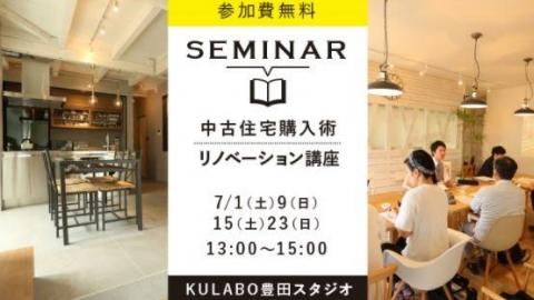 【7/23(日)】中古戸建購入術&リノベーション講座【KULABO】