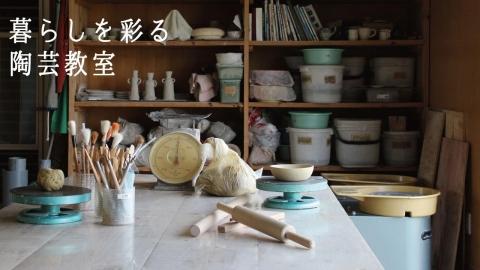 8/22(火)暮らしを彩る陶芸教室