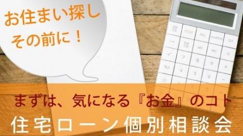 【住宅ローン個別相談会】住宅購入、リノベーション前に知っておきたい!